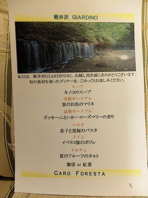 karuizawa24.jpg