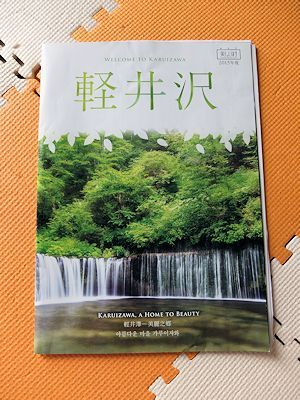 karuizawa8.jpg