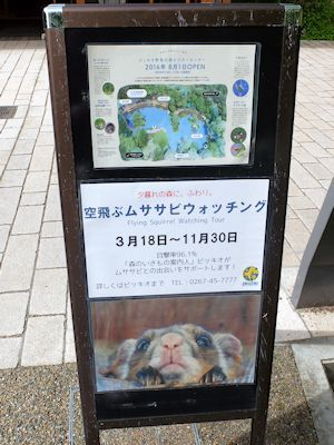 karuizawa124.jpg